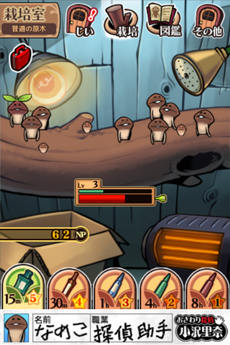 app_game_nameko_deluxe_2.jpg