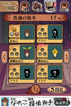 app_game_nameko_deluxe_4.jpg