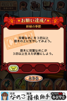 app_game_nameko_deluxe_5.jpg