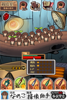 app_game_nameko_deluxe_7.jpg