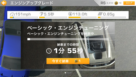 app_game_realracing3_10.jpg