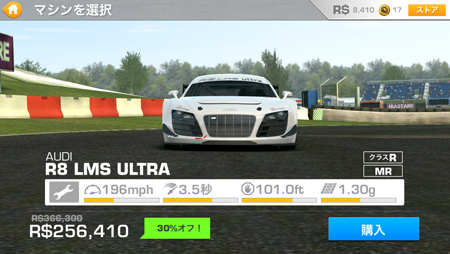 app_game_realracing3_11.jpg