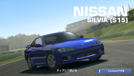 app_game_realracing3_4.jpg