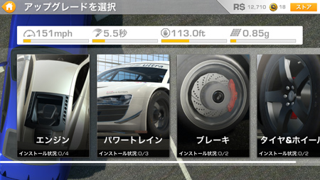app_game_realracing3_9.jpg