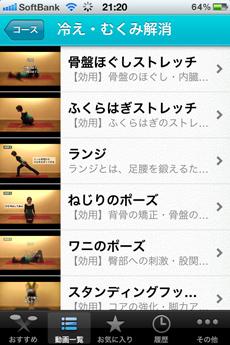 app_health_nanapi_uchitore_4.jpg