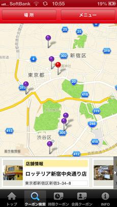 app_life_lotteria_2.jpg