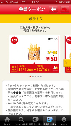 app_life_lotteria_7.jpg