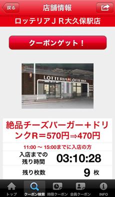 app_life_lotteria_8.jpg