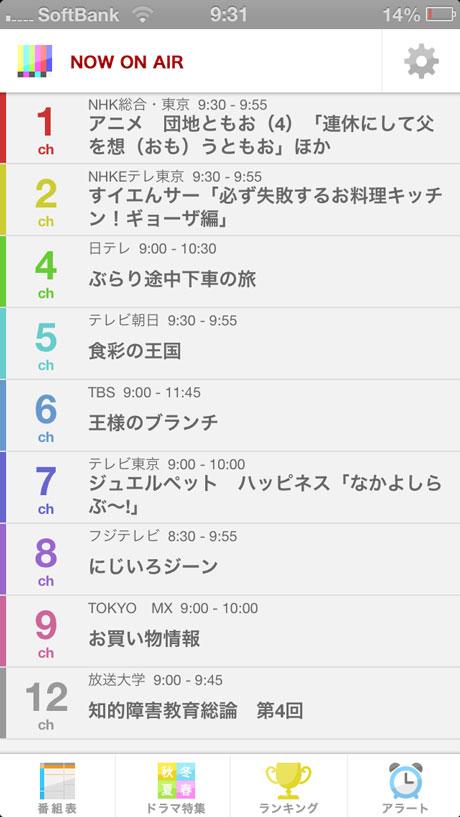 app_life_y_tv_program_1.jpg