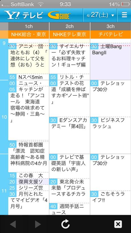 app_life_y_tv_program_2.jpg