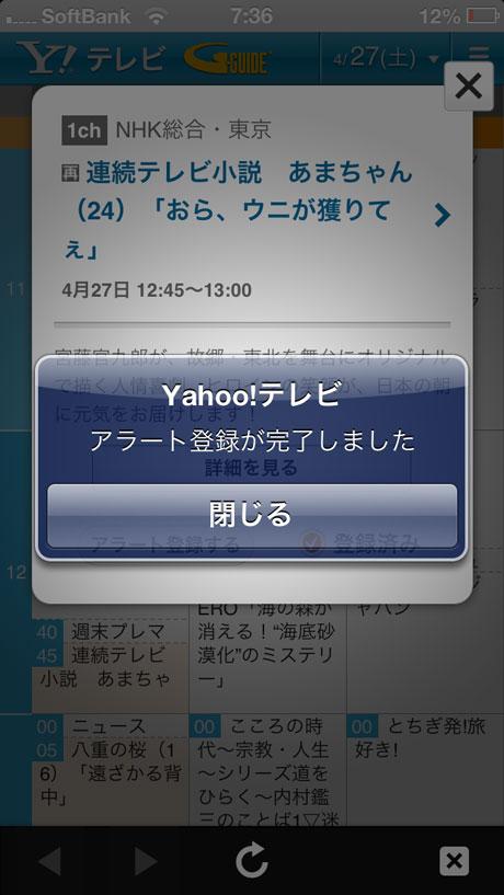 app_life_y_tv_program_5.jpg