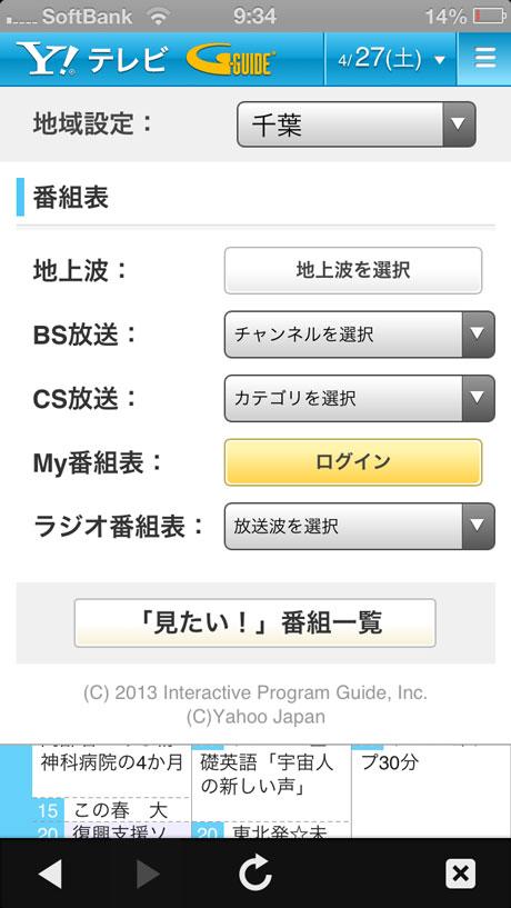 app_life_y_tv_program_9.jpg