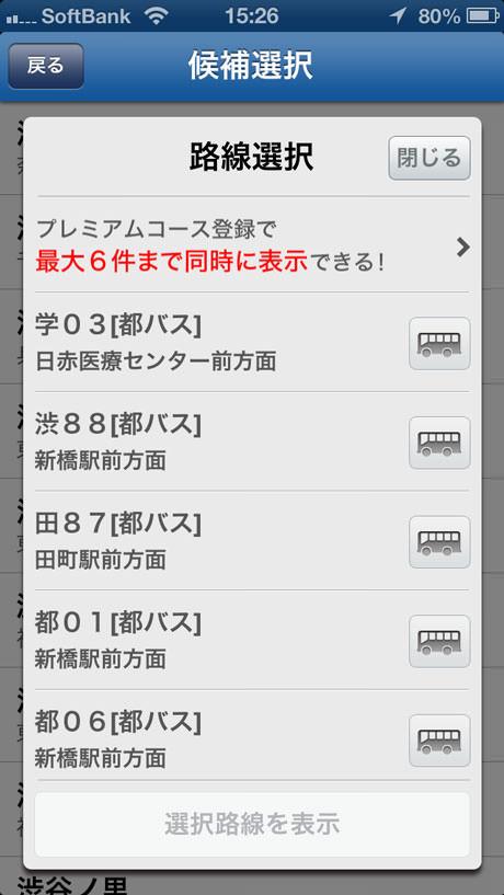app_navi_bus_navitime_4.jpg