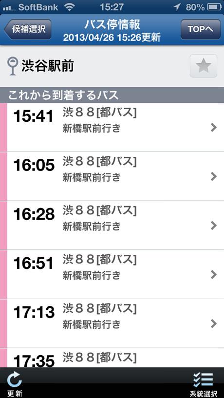 app_navi_bus_navitime_5.jpg