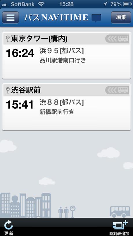 app_navi_bus_navitime_6.jpg