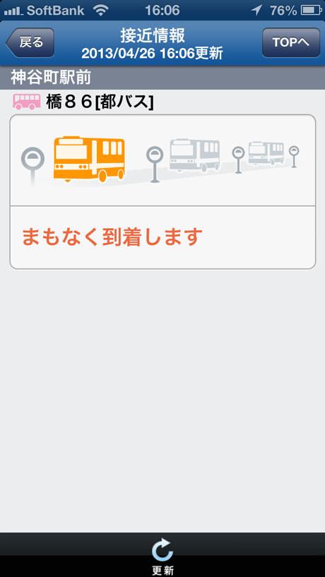 app_navi_bus_navitime_8.jpg