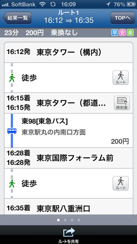 app_navi_bus_navitime_9.jpg