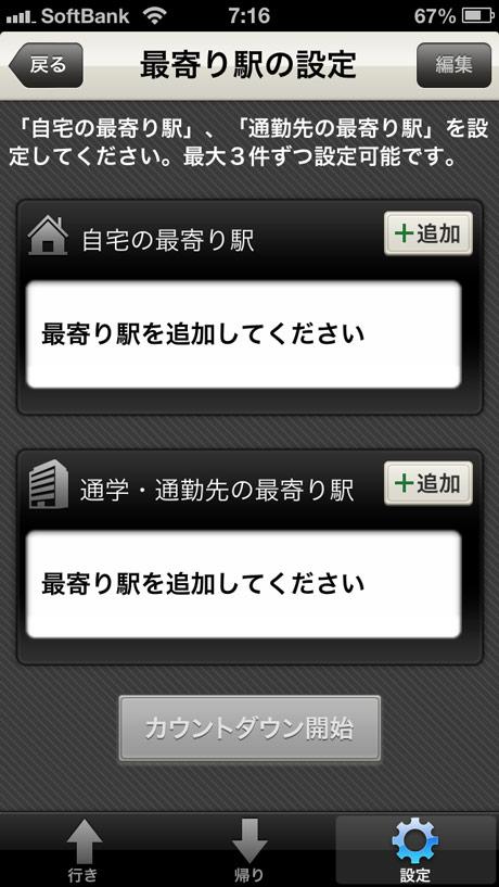 app_navi_commute_timer_1.jpg