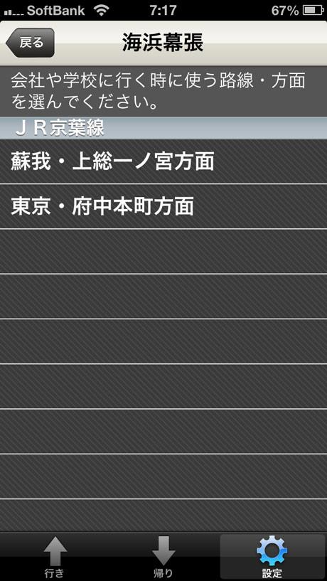 app_navi_commute_timer_3.jpg