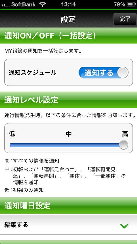 app_navi_jreast_unkou_push_5.jpg