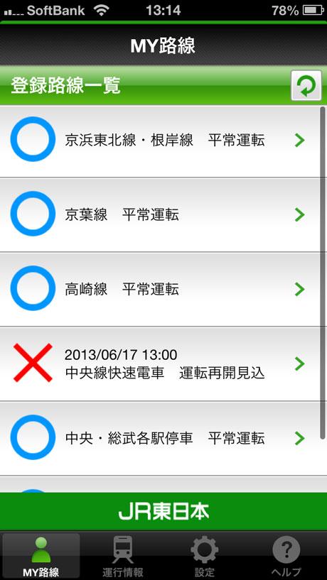 app_navi_jreast_unkou_push_7.jpg