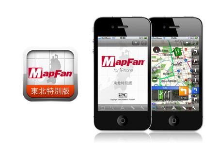app_navi_mapfan_tohoku_0.jpg