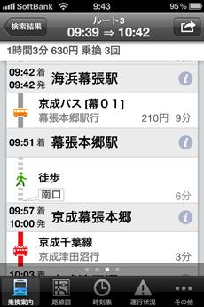 app_navi_navitime_transit_12.jpg