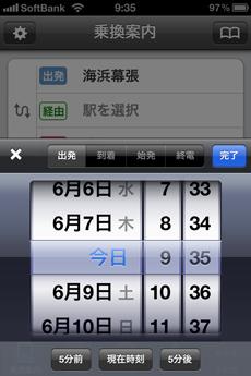 app_navi_navitime_transit_4.jpg