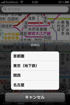 app_navi_navitime_transit_7.jpg