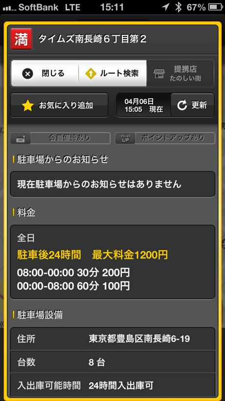 app_navi_times24_8.jpg
