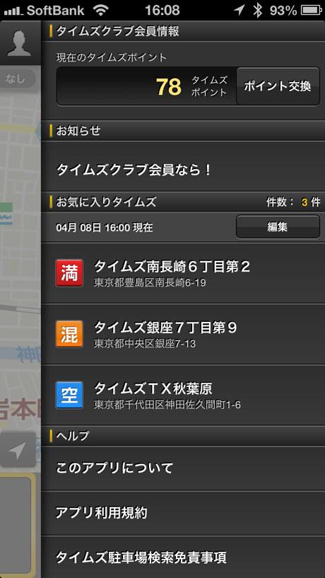 app_navi_times24_9.jpg