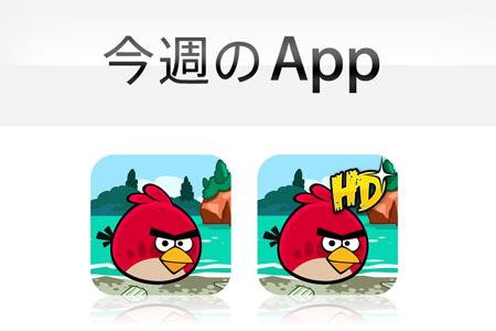app_of_the_week_2012_06_0.jpg