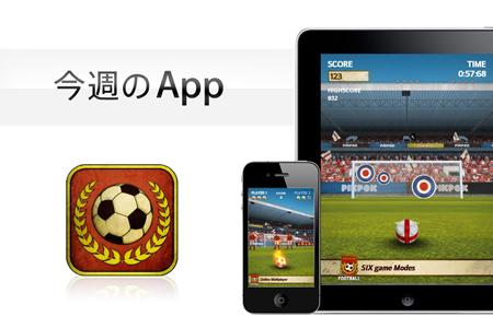 app_of_the_week_2012_07_20_0.jpg
