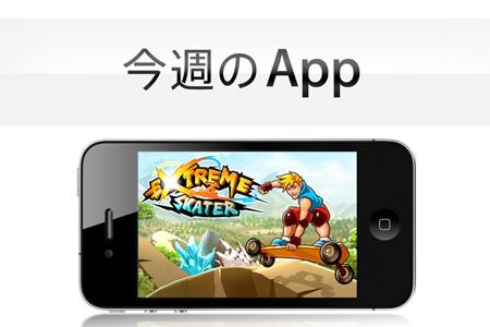 app_of_the_week_2012_08_31_0.jpg