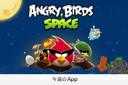 app_of_the_week_angry_birds_space_0.jpg