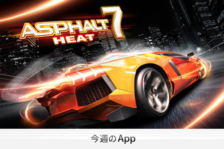 app_of_the_week_asphalt7_0.jpg