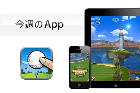app_of_the_week_flick_golf_0.jpg