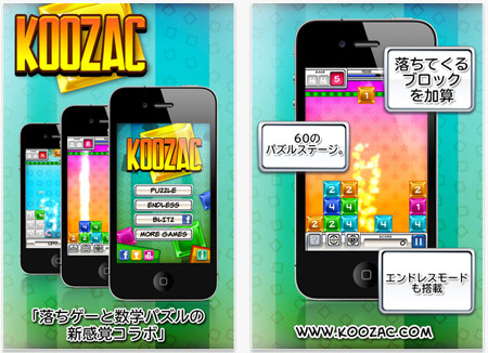 app_of_the_week_koozac_1.jpg