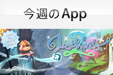 app_of_the_week_lostwinds_0.jpg
