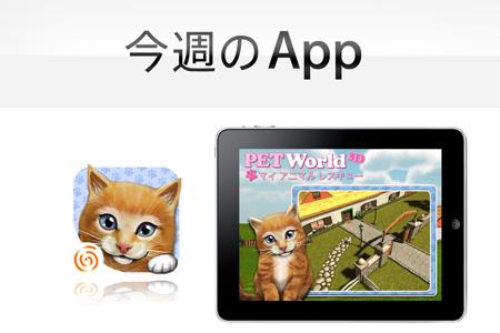 app_of_the_week_petworld_0.jpg