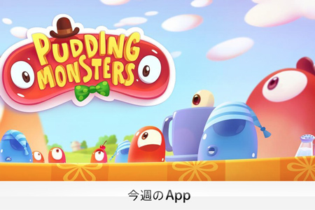 app_of_the_week_pudding_monsters_0.jpg