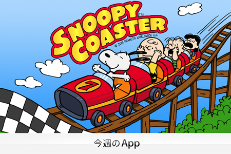 app_of_the_week_snoopy_coaster_0.jpg