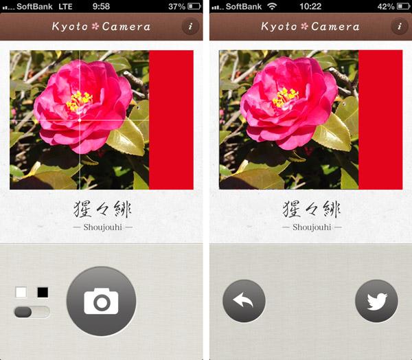 app_photo_kyotocamera_1.jpg