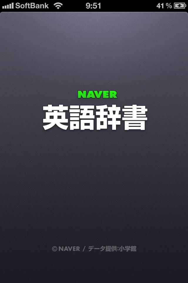 サジェスト機能でさくさくと単語を調べられる英和 和英辞書 naver英語