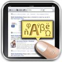 標準ブラウザ Safari にワンタップ翻訳機能を追加する便利なアプリ Tap Translate