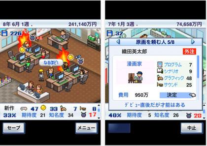 app_sale_2011-05-22.jpg