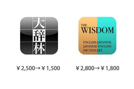 app_sale_2011-07-01.jpg