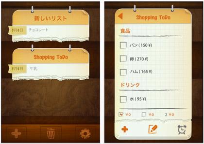 app_sale_2011-07-23.jpg
