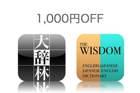 app_sale_2011-07-30.jpg