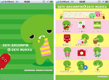 app_sale_2011-08-13.jpg